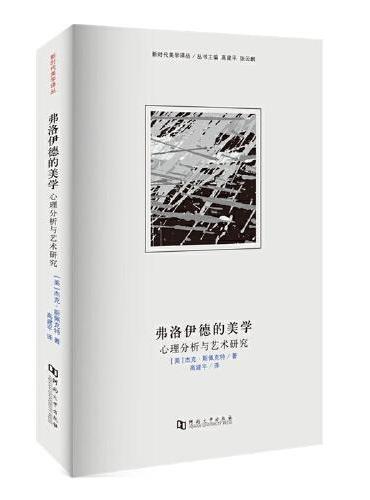 弗洛伊德的美学:心理分析与艺术研究/河南大学出版社新时代美学译丛
