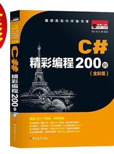 C#精彩编程200例(全彩版)