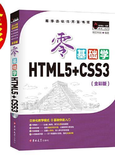 零基础学HTML5+CSS3(全彩版)