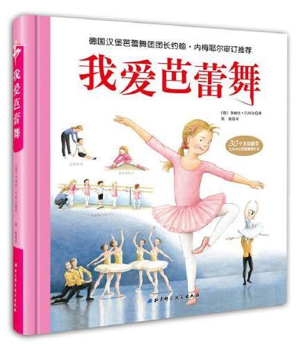 我爱芭蕾舞