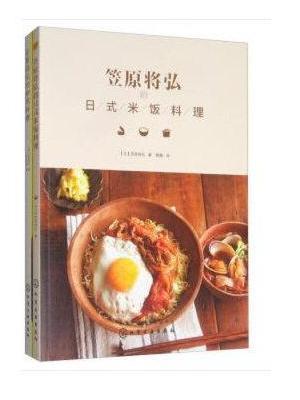 笠原将弘的日式料理(套装2册)