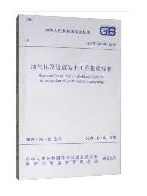 GB/T 50568-2019 油气田及管道岩土工程勘察标准