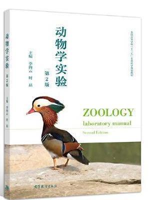 动物学实验(第2版)
