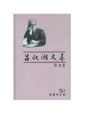 吕叔湘文集(3)