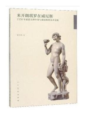 《米开朗琪罗在威尼斯 ??1550 年前意大利中部与威尼斯的美术交流》