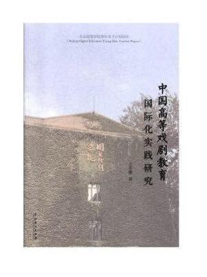 中国高等戏剧教育国际化实践研究