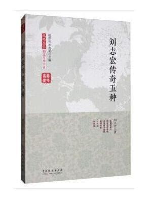 刘志宏传奇五种