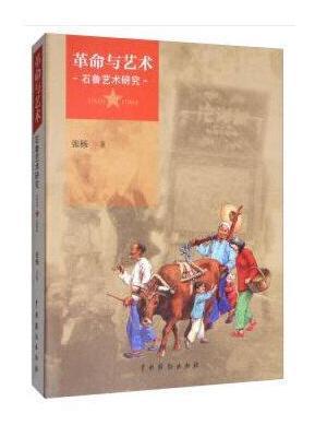 革命与艺术:石鲁艺术研究