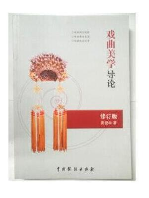 戏曲美学导论(修订版)