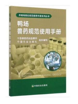 鸭场兽药规范使用手册