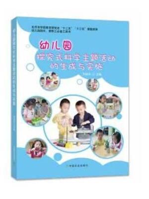 幼儿园探究式科学主题活动的生成与实施