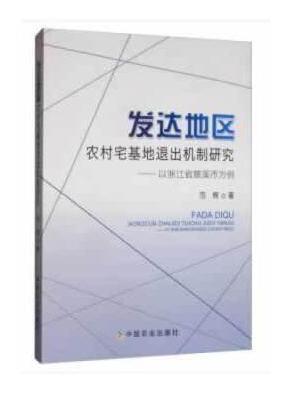 发达地区农村宅基地退出机制研究——以浙江省慈溪市为例