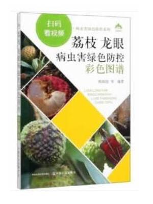荔枝 龙眼病虫害绿色防控彩色图谱
