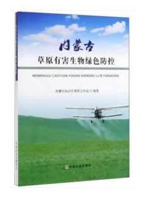 内蒙古草原有害生物绿色防控