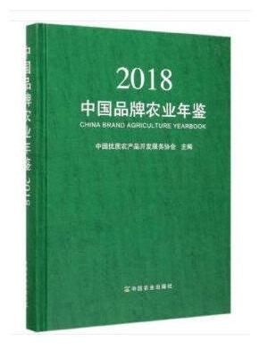 中国品牌农业年鉴2018