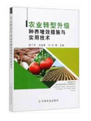 农业转型升级种养增效措施与实用技术