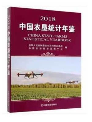 2018中国农垦统计年鉴