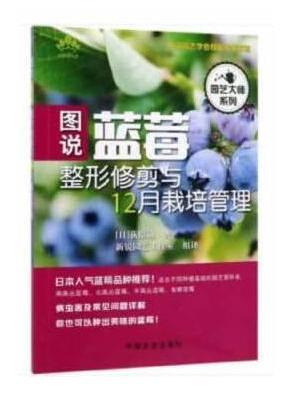 图说蓝莓整形修剪与12月栽培管理(园艺大师系列)