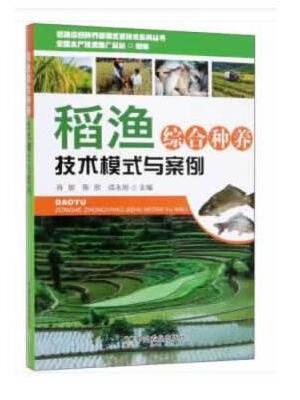 稻渔综合种养技术模式与案例