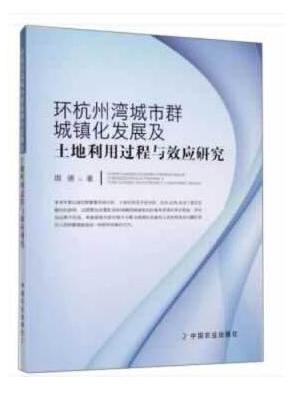 环杭州湾城市群城镇化发展及土地利用过程与效应研究