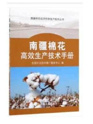 南疆棉花高效生产技术手册(南疆特色经济作物生产技术丛书)