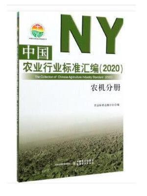 中国农业行业标准汇编(2020) 农机分册