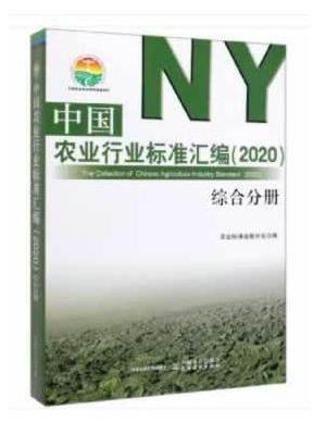 中国农业行业标准汇编(2020) 综合分册