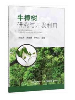 牛樟树研究与开发利用