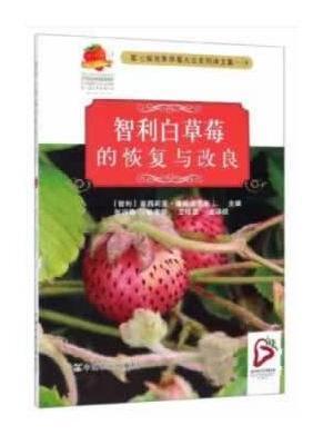 智利白草莓的恢复与改良