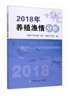 2018年养殖渔情分析