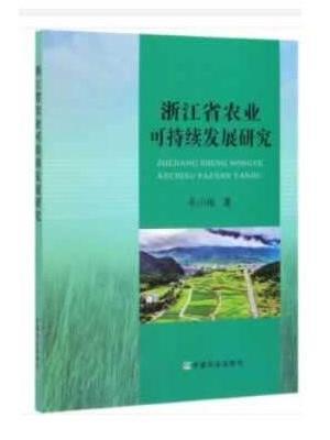 浙江省农业可持续发展研究