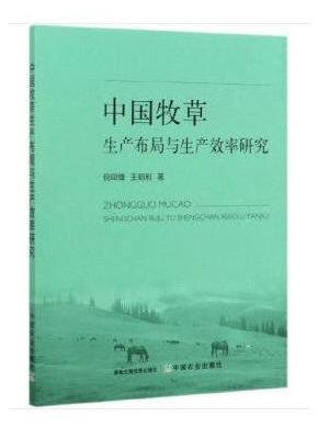 中国牧草生产布局与生产效率研究