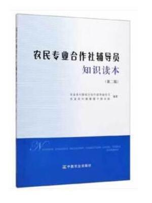 农民专业合作社辅导员知识读本(第二版)