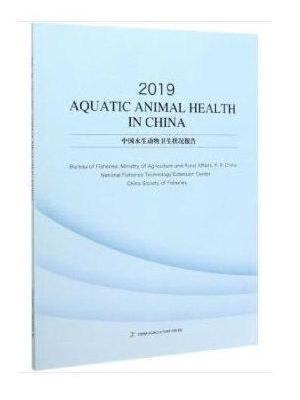 2019中国水生动物卫生状况报告(英文版)
