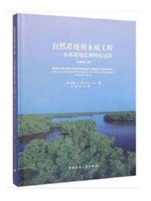 自然系统的水质工程——水环境的迁移转化过程