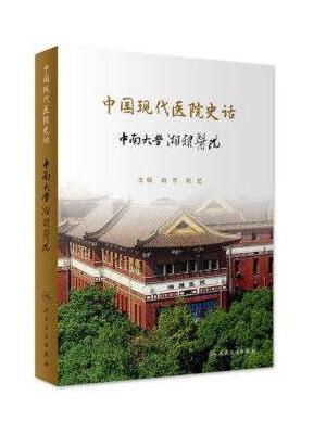 中国现代医院史话·中南大学湘雅医院