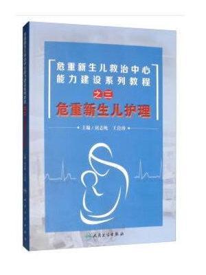 危重新生儿救治中心能力建设系列教程之三危重新生儿护理