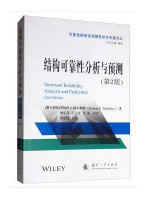 结构可靠性分析与预测(第2版)