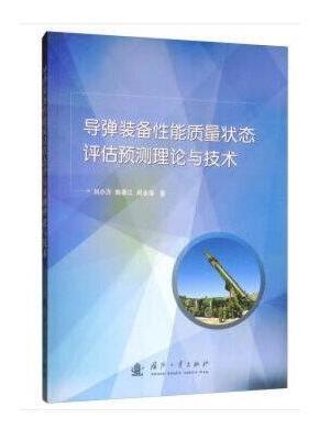 导弹装备性能质量状态评估预测理论与技术