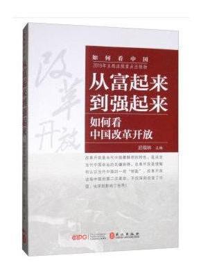 从富起来到强起来:如何看中国改革开放(中文版)