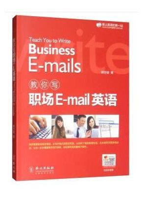 教你写职场E-mail英语