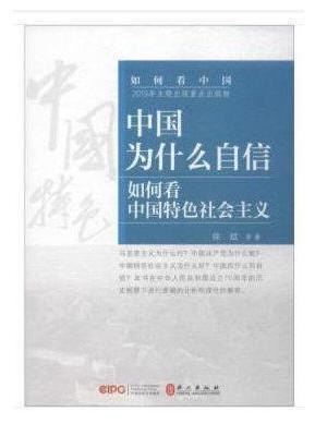 中国为什么自信:如何看中国特色社会主义(中文版)