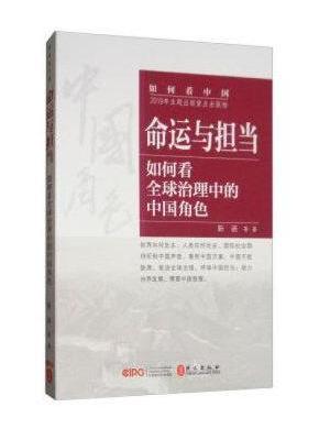 命运与担当:如何看全球治理中的中国角色(中文版)