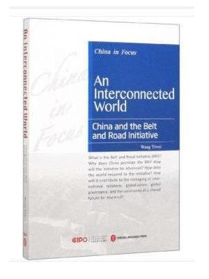 """中国联通世界:如何看""""一带一路"""" (英文版)"""