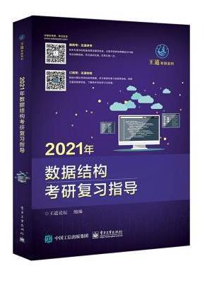 2021年数据结构考研复习指导