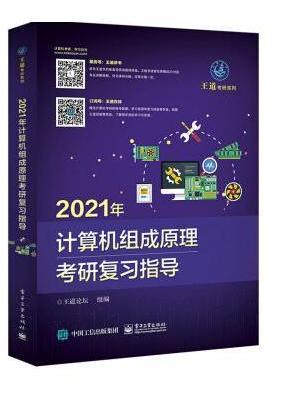 2021年计算机组成原理考研复习指导