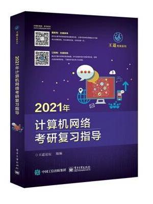 2021年计算机网络考研复习指导