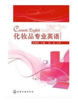 化妆品专业英语