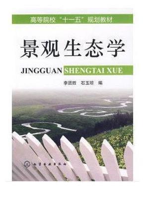 景观生态学(李团胜)