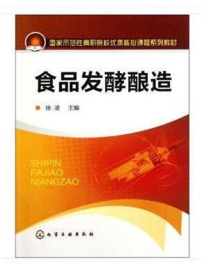 食品发酵酿造(徐凌)(附手册)